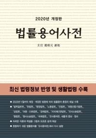 법률용어사전(2020)(개정판)