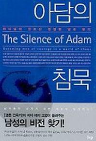 아담의 침묵