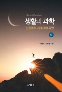 생활과 과학(상): 결정론적 세계관의 종말