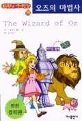 오즈의 마법사(KELLY의영어만화 19)