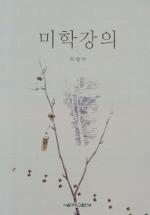 미학강의 /208