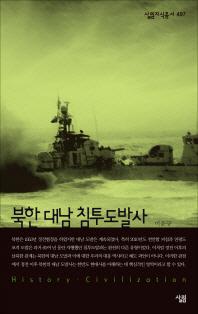 북한 대남 침투도발사(살림지식총서 497)(포켓북(문고판))