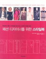 패션디자이너를 위한 스타일북