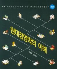 현대경영학의 이해(2판)