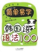 중국인을 위한 알기 쉬운 한국어문법 100