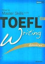 TOEFL iBT Writing(Advanced)