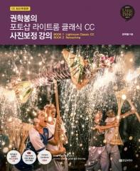 권학봉의 포토샵 라이트룸 클래식 CC 사진보정 강의(개정판)