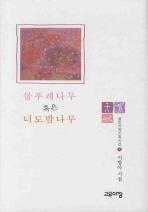 물푸레나무 혹은 너도밤나무(열린시학기획시선 8)(양장본 HardCover)