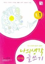 나의 생각 글쓰기 5-1(개정판)