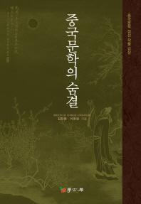 중국문학의 숨결
