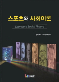 스포츠와 사회이론(양장본 HardCover)