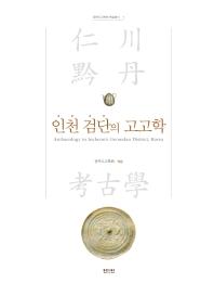 인천 검단의 고고학(중부고고학회 학술총서 1)