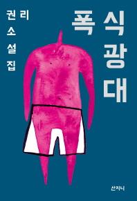폭식 광대 / 권리