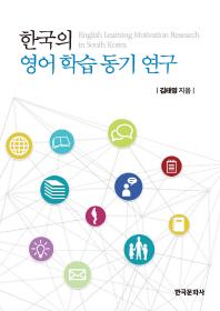 한국의 영어 학습 동기 연구(양장본 HardCover)