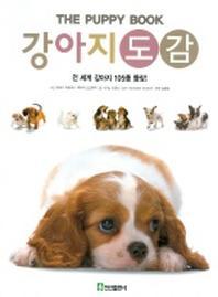 강아지도감  ((2016년 8쇄))