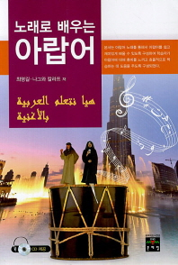 노래로 배우는 아랍어(CD1장포함)