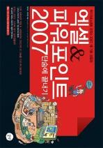 엑셀 & 파워포인트 2007 단숨에 끝내기