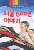 서울 600년 이야기(산하 어린이 31)