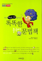 똑똑한 중국어 문법책(122개 핵심만 콕콕 집어주는)