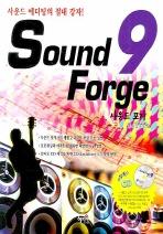 사운드 포지 9(CD1장포함)