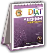 DIAT 프리젠테이션 파워포인트 2007(2015)(이공자)(스프링)