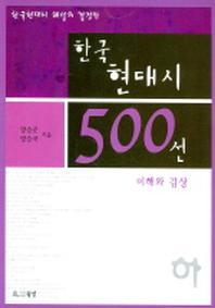 한국현대시 500선 이해와 감상 (하)