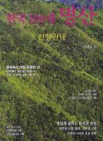 한국 100대 명산 산행안내(6판)