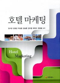 호텔 마케팅(양장본 HardCover)