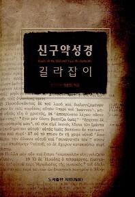신구약성경 길라잡이