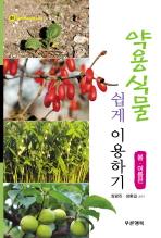 약용식물 쉽게 이용하기: 봄 여름편