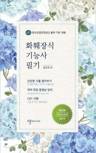 화훼장식 기능사 필기(2019)(개정판)
