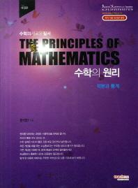 적분과 통계(2011)(수학의 원리)