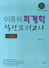 이종하 회계학 실전모의고사(15회분)(7 9급 세무직 공무원 시험대비)(2014)