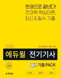전기기사 필기 기출 PACK(2020)(에듀윌)