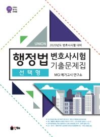 행정법 변호사시험 기출문제집(선택형)(2020)(UNION)(7판)
