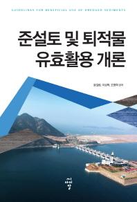준설토 및 퇴적물 유효활용 개론