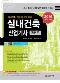 실내건축 산업기사 과년도(2016)(개정판 5판)(과년도 시리즈 길잡이)