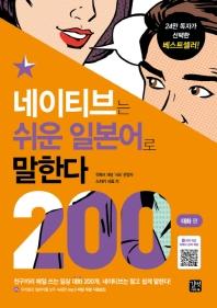 네이티브는 쉬운 일본어로 말한다: 200대화 편