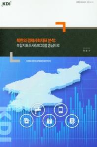 복합지표조사(MICS)를 중심으로(북한의 경제사회지표 분석)