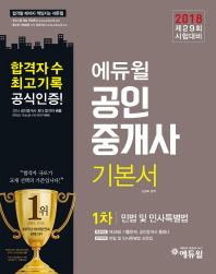 민법 및 민사특별법(공인중개사 1차 기본서)(2018)(에듀윌)