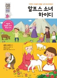 알프스 소녀 하이디(개정판)(아이세움 New 논술 명작 8)