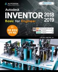 Autodesk Inventor 2018-2019(오토데스크 인벤터 2018-2019)