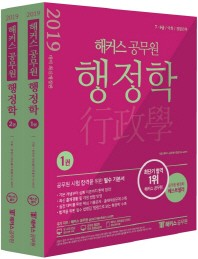 행정학 세트(2019)(해커스 공무원)(개정판)(전2권)