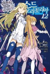 소드 오라토리아. 12(S노벨 플러스(S Novel +))