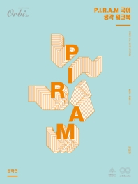 P.I.R.A.M 피램 국어 생각 워크북: 문학편(2021)(2022 수능대비)