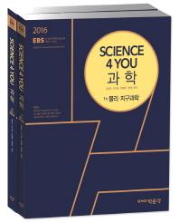 Science 4 You 과학 세트(2016)(EBS)(전2권)