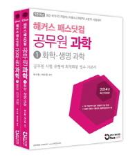 공무원 과학 세트(화학 생명과학 물리 지구과학)(2014)