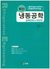 냉동공학(공학단위 & SI단위)(최신)