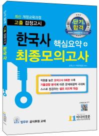한국사 핵심요약 + 최종모의고사(2017)(단기합격 고졸 검정고시)