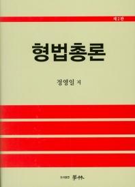 형법총론(2판)(양장본 HardCover)
